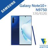 【贈10000mAh行動電源+自拍棒】SAMSUNG Galaxy Note 10+ N9750 12G/512G 6.8吋 智慧型手機