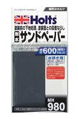 【愛車族購物網】Holts 耐水砂紙#600