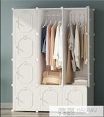 簡易衣櫃現代簡約布組裝實木臥室布藝衣櫥掛出租房用塑料收納櫃子  中秋佳節 YTL