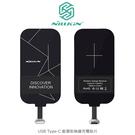 【愛瘋潮】NILLKIN USB Type-C 能量貼無線充電接收端 無線感應貼片 無線充電