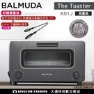 【送日本不繡鋼夾】 BALMUDA 百慕達 The Toaster K01J 蒸氣烤麵包機 烤箱 日本百慕達 公司貨