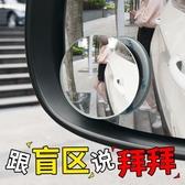 汽車小圓鏡子可調360度車用后視鏡