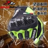 冬季摩托車手套男保暖碳纖維防摔越野賽車騎士機車四季騎行手套 扣子小铺