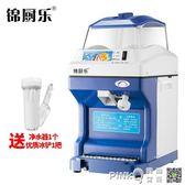 錦廚樂 商用電動刨冰機 189大容量快速雪花碎冰機 【PINK Q】