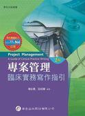 專案管理──臨床實務寫作指引(2版)