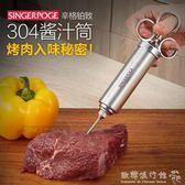 304不銹鋼調料火雞針牛扒烤肉烤汁燒烤入味調料紅酒   『歐韓流行館』