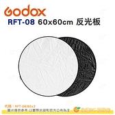 神牛 Godox RFT-08 黑色 白色 二合一套裝 摺合彈跳展開 反光板 60公分 RFT-08/60x2 公司貨