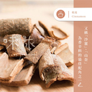【味旅嚴選】|桂皮|Cinnamon|1...