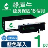 綠犀牛 for FUJI XEROX CT201592/CP205 藍色環保碳粉匣/適用 Fuji Xerox CP105b/CP215w/CM215b/CM215fw