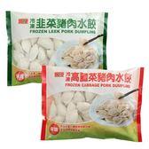 楓康(高麗菜/韭菜)水餃840g/包