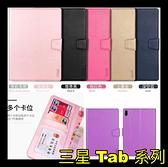 【萌萌噠】三星 Galaxy Tab A7 Lite (8.7吋) T220/T225 韓曼真皮 全包軟邊防摔軟殼 插卡磁扣 側翻平板套