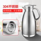 304不鏽鋼保溫壺家用保溫水壺熱水暖壺保溫瓶裝開水歐式大容量2升