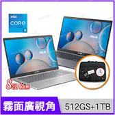 華碩 ASUS X515EA 灰/銀 512G SSD+1TB雙碟升級版【送手提包/i5 1135G7/15.6吋/娛樂/intel/筆電/Buy3c奇展】Laptop
