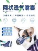 狗狗網狀透氣嘴套防咬防叫防誤食止吠器寵物用品大中小型幼犬口罩 陽光好物