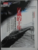 【書寶二手書T2/社會_NTA】狂飆的十年-一個繁華盛世的興衰啟示錄_史迪格里茲