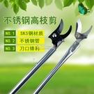 摘果器 高枝剪樹枝剪刀摘花椒神器新型摘果神器多功能高空摘果器園林剪刀