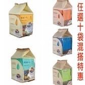 卡塔摩納 濾掛式咖啡 5種口味 (10袋/箱) 任選10袋 混搭請註明口味