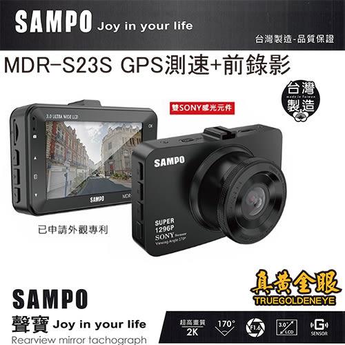 【真黃金眼】聲寶 MDR-S23S GPS測速+前錄影 行車記錄器 超廣角170度 2K超高畫質 贈送16G