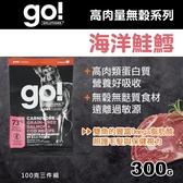 【毛麻吉寵物舖】Go! 73%高肉量無穀系列 海洋鮭鱈 全犬配方-300克(100克三件組)