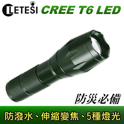 快速到貨★伸縮變焦 CREE T6 LED手電筒 顏色隨機 (登山露營 單車 地震包必備 推薦)