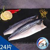 【漁季】挪威鯖魚片*24(150g±10%/片)