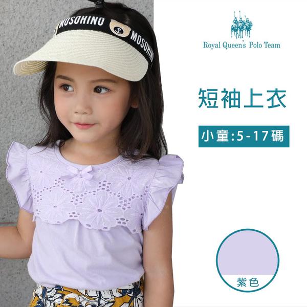女童短袖上衣 紫色[95150] RQ POLO 春夏 童裝 小童 5-17碼 現貨
