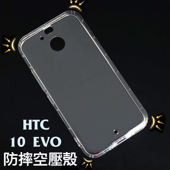 【氣墊空壓殼】HTC 10 evo(Bolt) M10f 防摔氣囊輕薄保護殼/防護殼手機背蓋/手機軟殼/外殼/抗摔透明殼