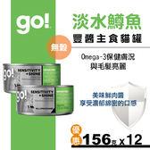 【SofyDOG】Go! 天然主食貓罐 豐醬系列-無穀淡水鱒魚(156g 12件組) 貓罐 罐頭