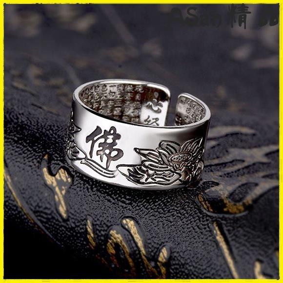 【快樂購】心經首飾 六字真言戒指男心經尾戒子飾品開口指環