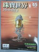 【書寶二手書T5/收藏_PBE】珠寶世界_45期_珠寶銷售要訣等