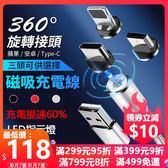 【配3種接口】三合一 磁吸 數據線 iPhone Micro Type-C 尼龍編織 傳輸線 呼吸燈 1M 快充 閃充 充電線