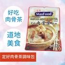 馬來西亞定好肉骨茶配料包35G 歐文購物