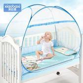笑巴喜嬰兒床蚊帳帶支架新生兒蚊帳罩寶寶可折疊免安裝遮光蒙古包DH