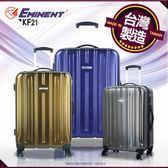 萬國通路eminent行李箱 19吋登機箱旅行箱 德國拜耳PC KF21 雙排飛機輪/八輪 輕量拉桿箱 MIT台灣製造