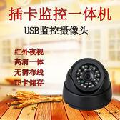 家用插卡紅外線監控一體機 USB半球插SD內存卡監控攝像機【衝量大促銷】