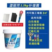 補牆膏 牆面修補膏室內白色膩子膏牆面起皮涂鴉修復膩子粉補牆膏修牆神器