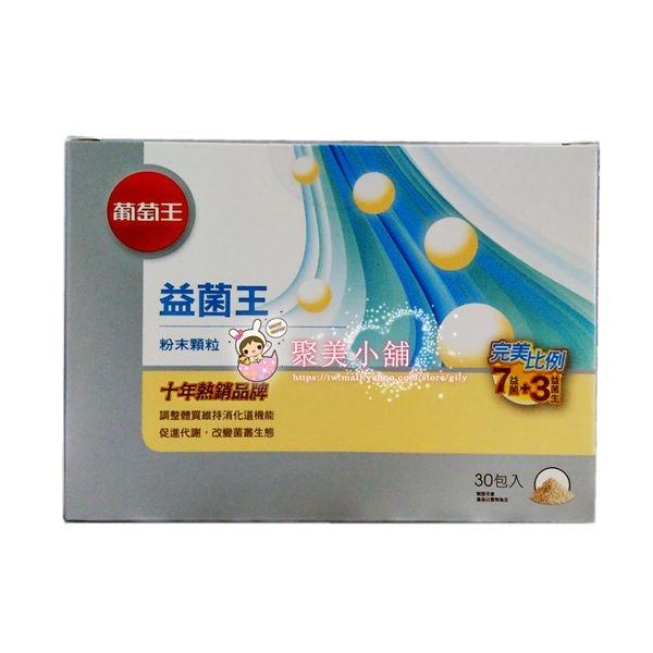 葡萄王 益菌王粉末顆粒30包入/盒【聚美小舖】