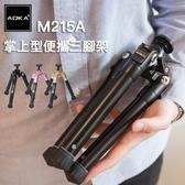 AOKA M215A 掌上型便攜三腳架 直播 手機攝影 原廠一年保固  微型單眼  風景季