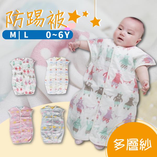 DL春夏三層紗 高密度防踢被 睡袋兩穿【JA0077】 寶寶睡袋 防踼被 空調被 新生兒 嬰兒