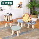 布藝小凳子實木家用小椅子時尚換鞋凳圓凳成人沙發凳矮凳子創意小板凳 NMS蘿莉小腳ㄚ