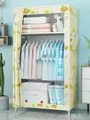 簡易衣櫃單人小衣櫥宿舍布衣櫃經濟型掛衣櫃大學生組裝收納櫃簡約 WD 一米陽光