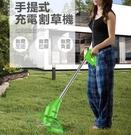 無線充電式割草機 便攜式小型家用庭院多功...