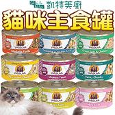 【培菓寵物48H出貨】凱特美廚 天然無穀主食罐 90g 貓咪主食罐 貓主食