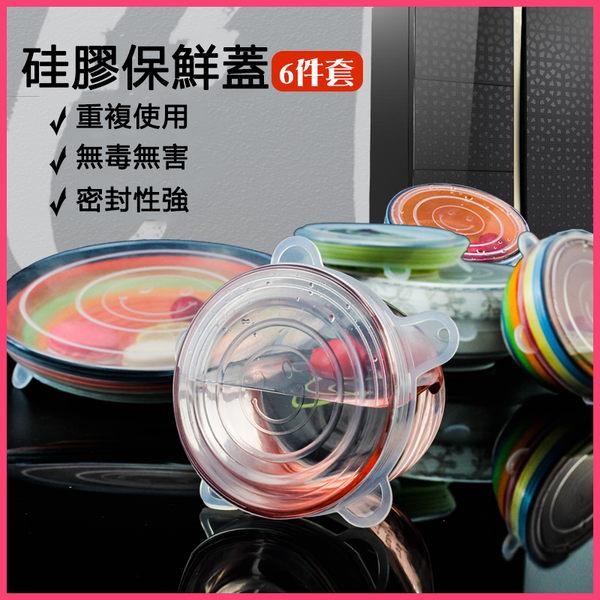 6個裝 矽膠保鮮蓋  多功能保鮮蓋 冰箱 保鮮膜 盤子 碗碟 保鮮蓋 密封 重複使用 可拉伸【萌果殼】