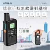 一組2支 HANLIN-TLK28S 迷你手持無線電對講機 商檢合格NCC證書