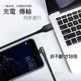 夏普 Sharp AQUOS Z2 FS8002《台灣製Type-C 5A手遊彎頭L型快充線 加長充電線 金屬編織線》