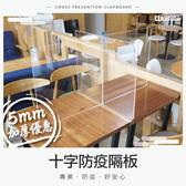 十字防疫隔板(4人)5mm特別加厚 防疫隔板 壓克力 辦公室隔板 空間特工 透明壓克力板 EPA504