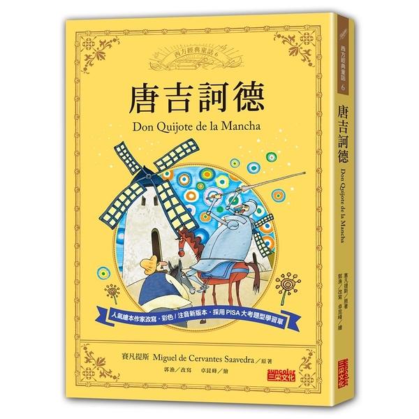 唐吉訶德  三采(購潮8)
