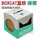 ◆MIX米克斯◆國際貓家BOXCAT.【綠標單盒】極速凝結小球貓礦砂12L.超強吸收力用量省