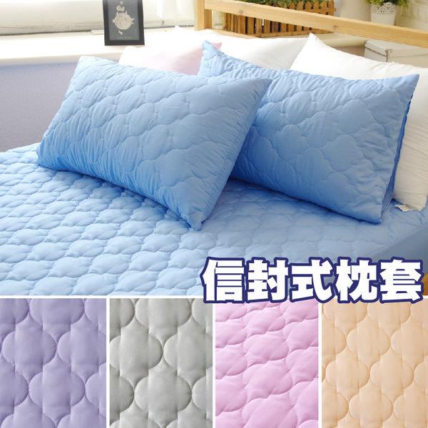 枕頭套(1入) - 五色選擇 [3層抗污 加厚鋪棉 可機洗] 台灣製